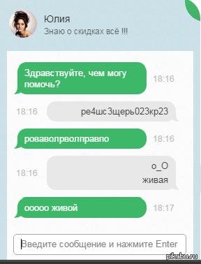 """Нежданчик от """"ботов"""" Первый раз столкнулся с """"неботом"""" на типичных сайтах (промокодикРу, если что)"""