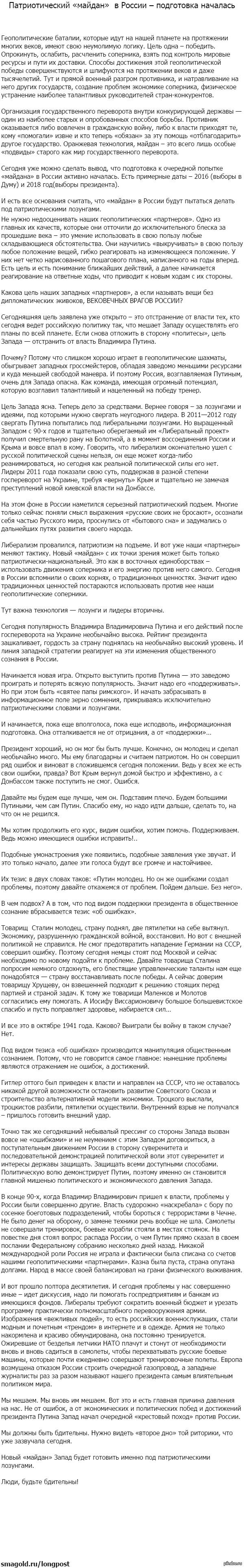 Патриотический «майдан» в России – подготовка началась  Блог08.12.2014, 9:00