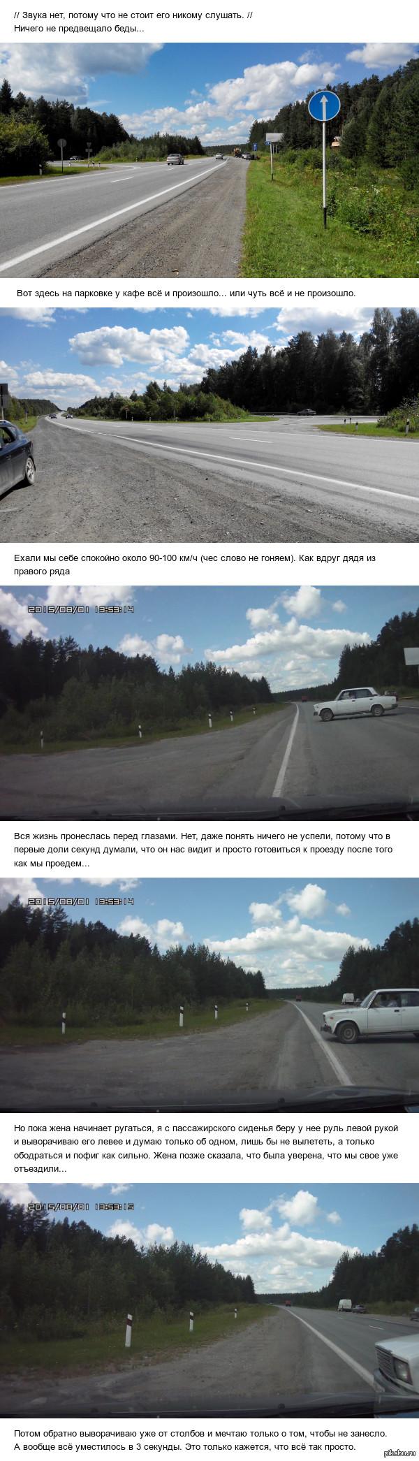 Немного о смысле жизни... 1 августа на 31 км Серовской трассы (Екатеринбург -> Нижний Тагил) чуть не произошло ДТП