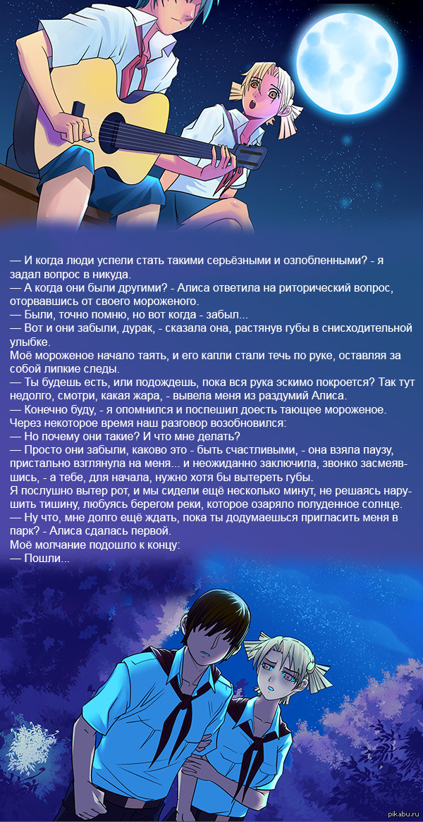 """Бесконечное лето. Небольшой фанфик с героями """"Бесконечного лета""""."""