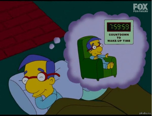 Ночь перед чем-то очень важным Перевод: отсчет до пробуждения. 19х6