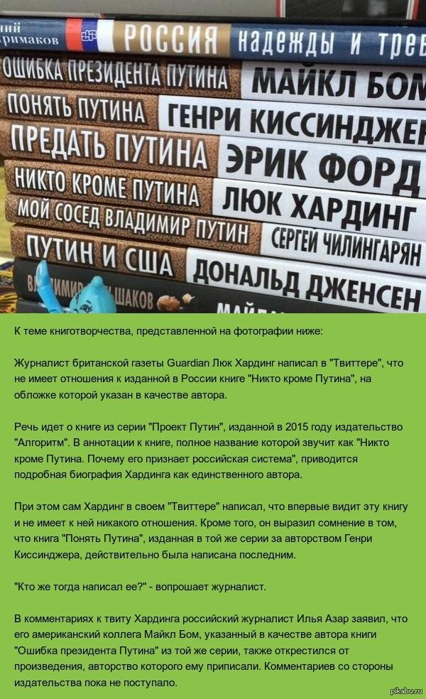 О пaтриотичecкой книге Источник: http://www.bbc.com/russian/rolling_news/2015/08/150808_rn_harding_didnt_wright_it