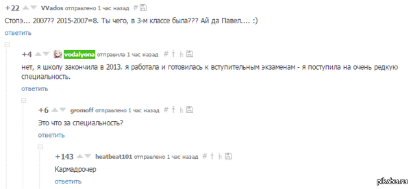 "И довольно успешно Источник: <a href=""http://pikabu.ru/story/post_otchayaniya_i_styida_pasha__yeto_tebe_3561072#comment_51208640"">#comment_51208640</a>"