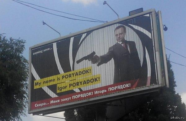 Poryadok вна Украине Запорожье