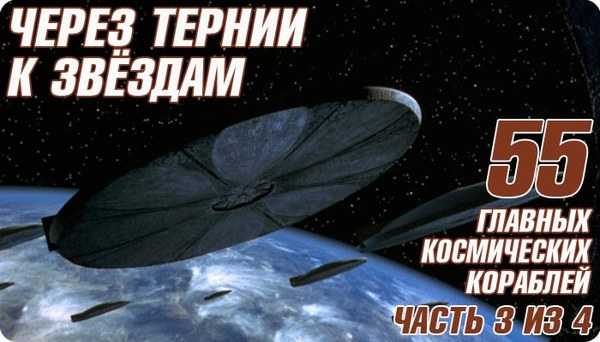 Космический крейсер тюрьма с переводом фото 705-214