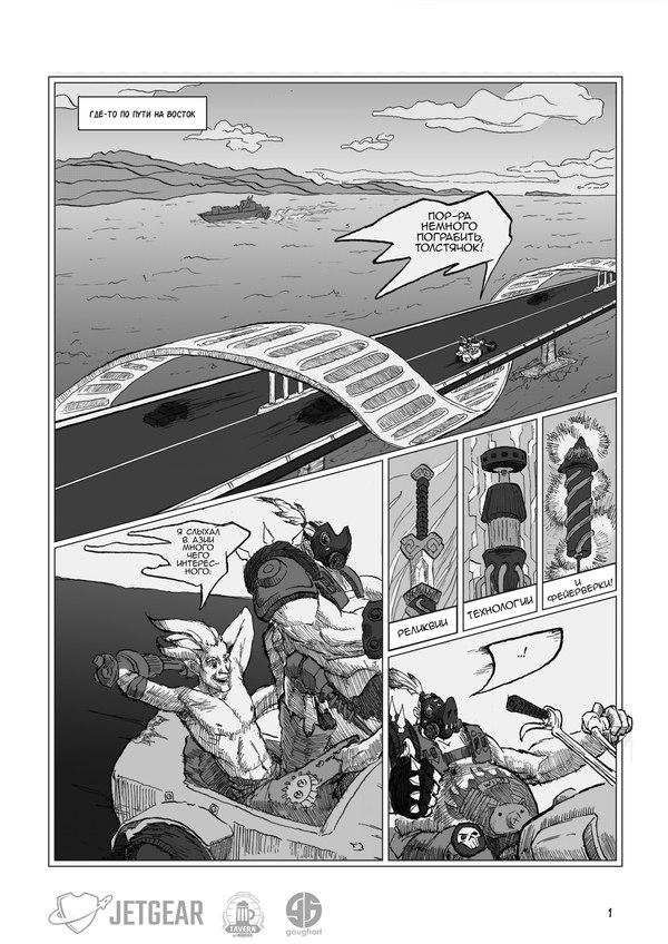 Дорога домой overwatch, Junkrat, Roadhog, Reinhardt, Doomfist, Комиксы, длиннопост
