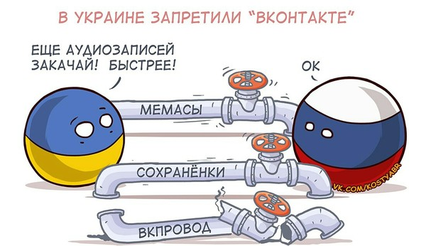 Блокировка VK в Украине