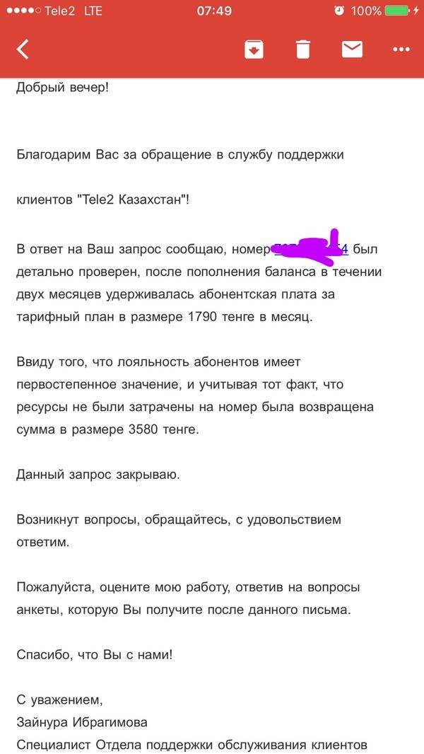 Клиентоориентированность от операторов. теле2, скриншот