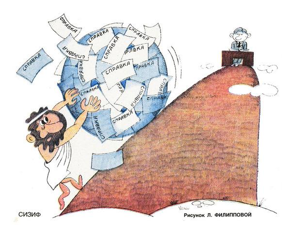 Товарищи ударим карикатурой по бюрократии! Карикатура, Бюрократия, Сатира, Длиннопост