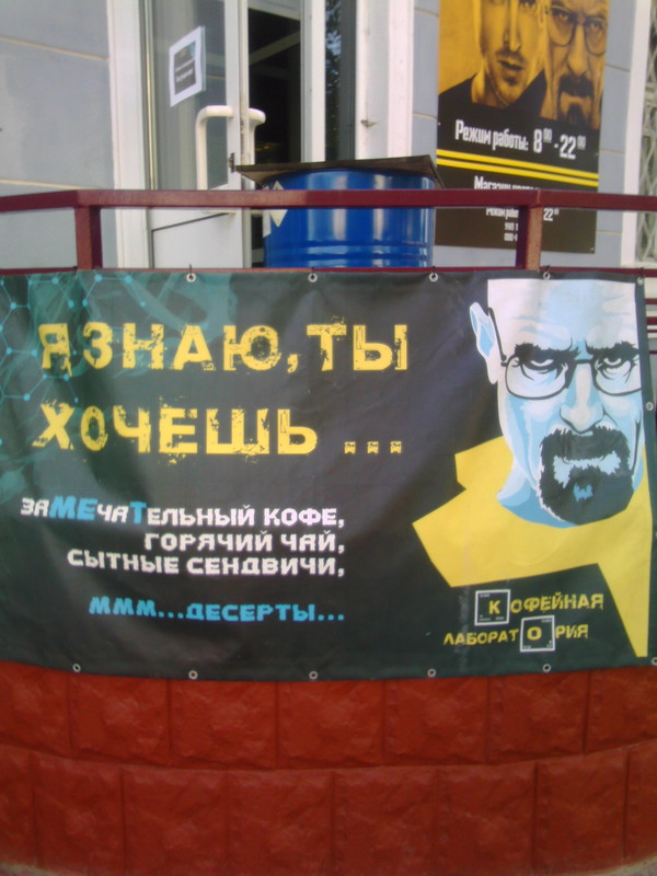 Просто кофейня Breaking bad, Хайзенберг, Джесси Пинкман, кофейня, Беларусь, длиннопост