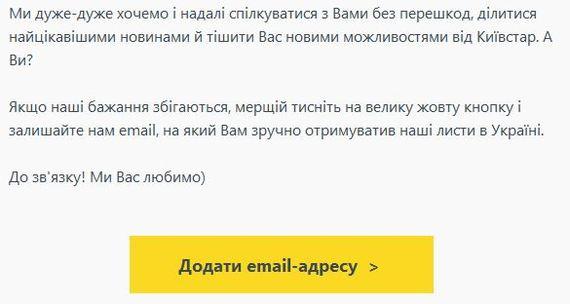 Все таки заблокировали ОК и ВК. Вот письмо от Киевстар Одноклассники, ВКонтакте, 404, Отключили, Киевстар, Украина