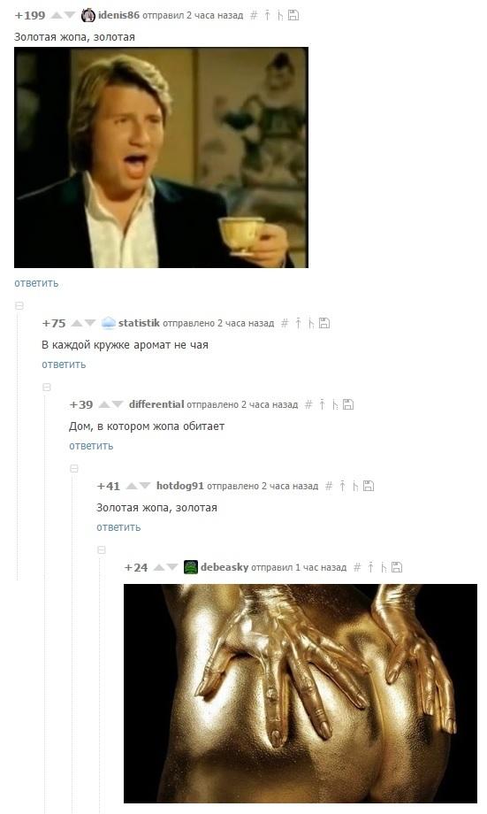 Иногда комментаторов на Пикабу сильно заносит... Комментарии на пикабу, Скриншот