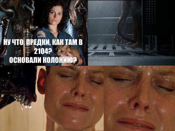 Эллен, мы все проебали. Спойлер, Alien: Covenant, Чужой: Завет, Чужой, Эллен Рипли