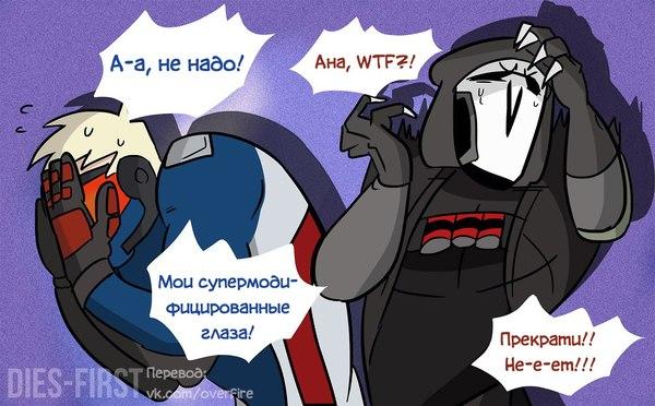 Комикс overwatch, Ana Amari, Soldier 76, reaper, crossover, новые приключения императора