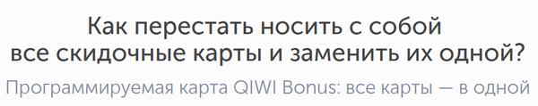 QIWI Bonus, или пособие юного интернет-тролля Qiwi, Qiwi bonus, Троллинг, Длиннопост, Гифка