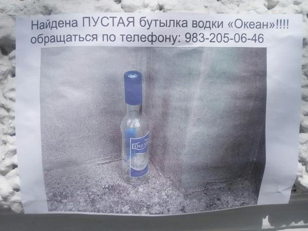 Важное объявление Юмор, Смешные объявления, Потеряшка, Красноярск