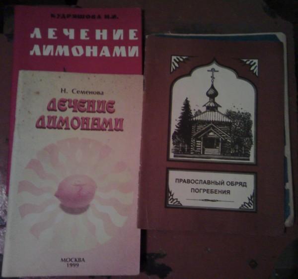 Боюсь что первое приведёт к второму Бабки у подъезда, Книги, Народная медицина
