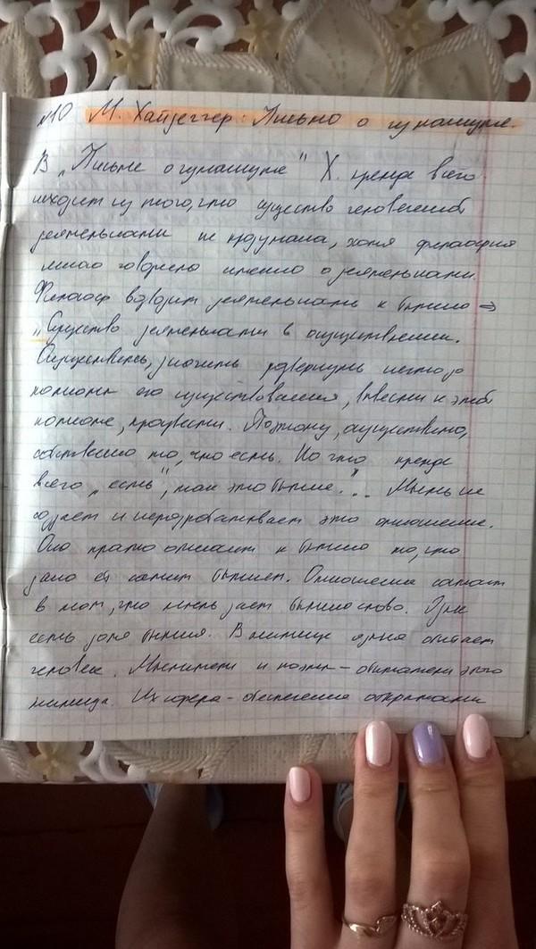 Помогите разобрать этот почерк Медицина, диплом, Помощь, текст