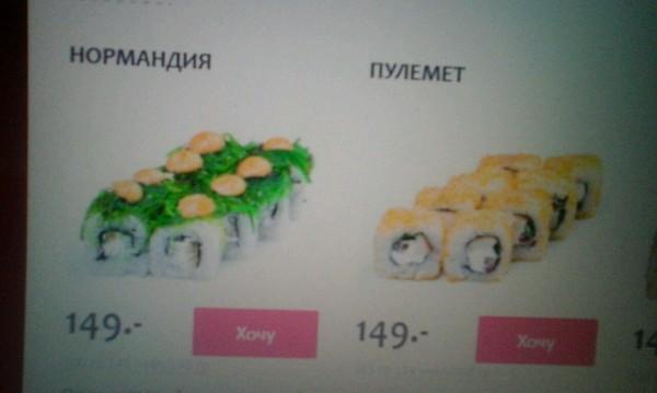 Когда заказываешь суши и ловишь флешбэк. Флешбек, Sabaton, Пулемёт, Суши, Нормандия