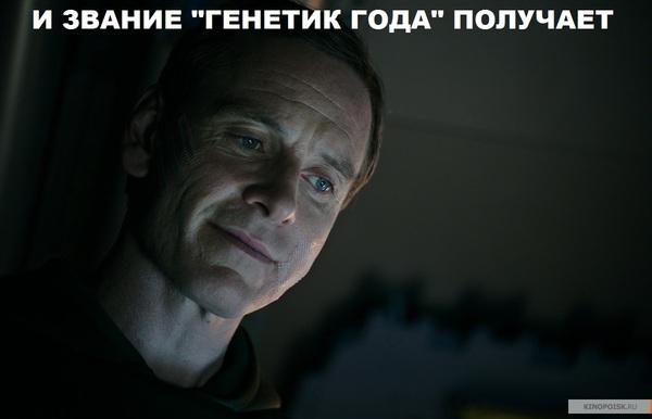 """По мотивам """"Чужой: Завет"""""""