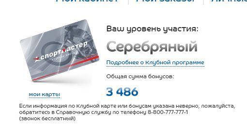 bf65576cf371 Бесплатно отдам Бонусы в Спортмастере