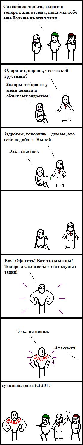 Задиристое Cynicmansion, Комиксы, Задира, Очкарик, Длиннопост