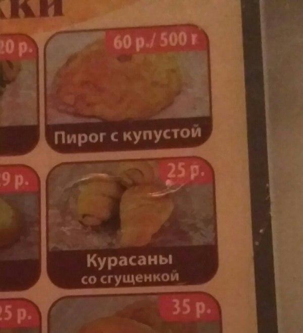 Пирог с купустой и курасаны Безграмотность, Реклама, Граммар-Наци