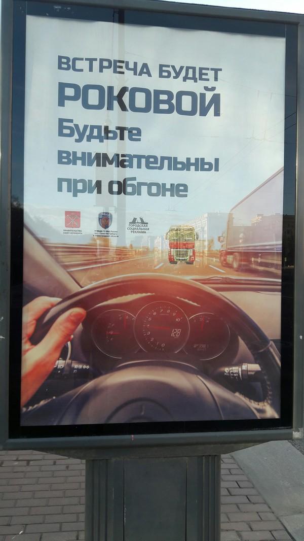 Социальная реклама. Социальная реклама, Санкт-Петербург, Обгон, Пдд