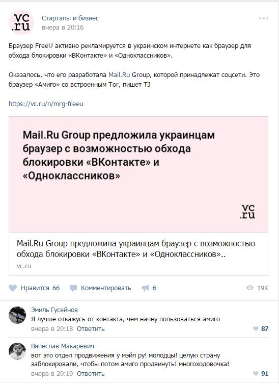 Многоходовочка от Mail.ru mailru, Амиго, Комментарии