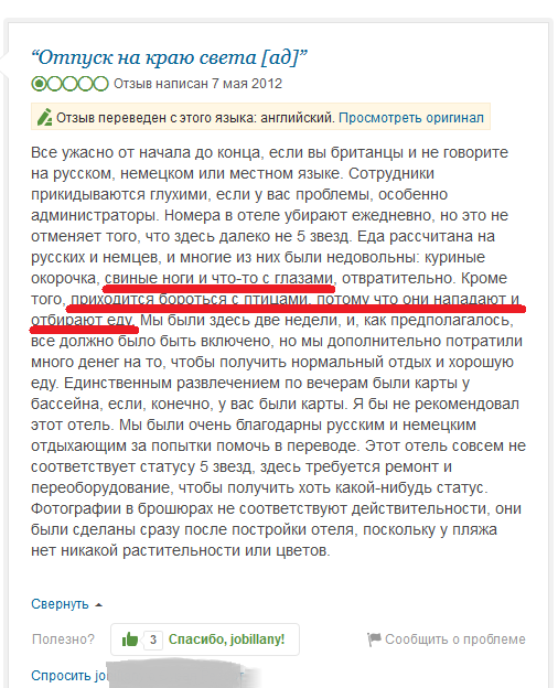 Турысты ))) блин