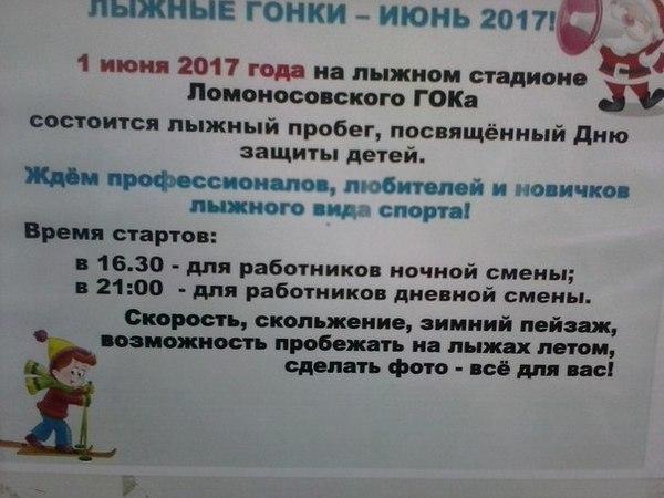 Холодное лето 17-го Снег, Хорошее лето, Архангельск, Лыжи