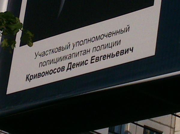 ВАШИУЧАСТКОВЫЕ реклама, косяк, МВД России, правописание, длиннопост