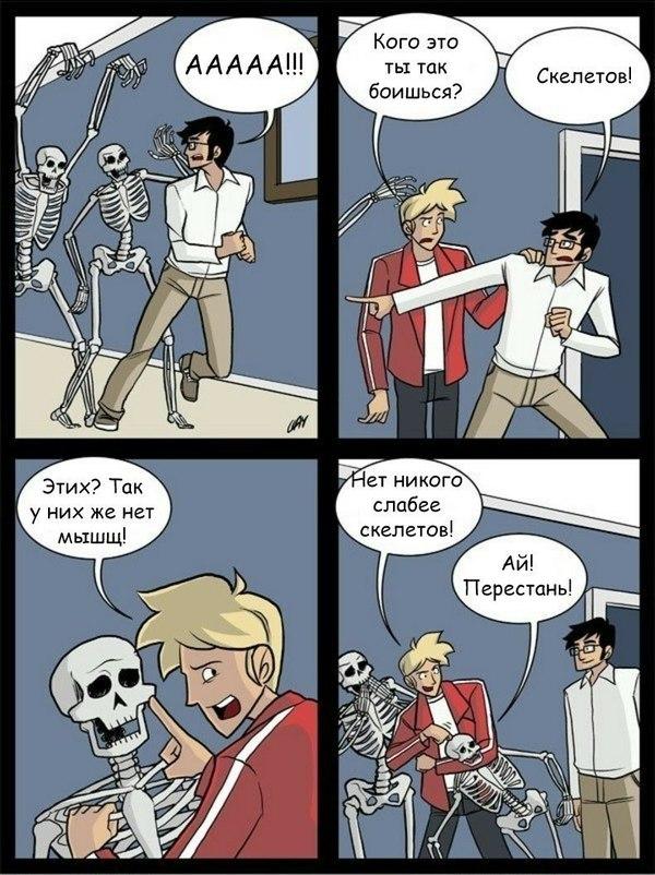 Трудно быть скелетом.