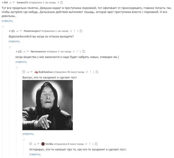 Морковка Комментарии, Скриншот