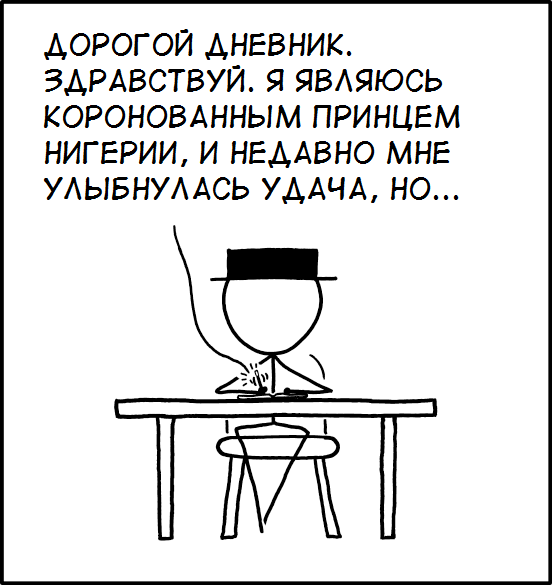 Дорогой дневник xkcd, Комиксы, перевод, спам