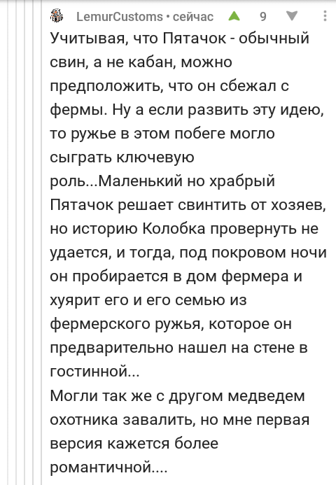 История Пяточка Скриншот, Комментарии на пикабу, Пятачок
