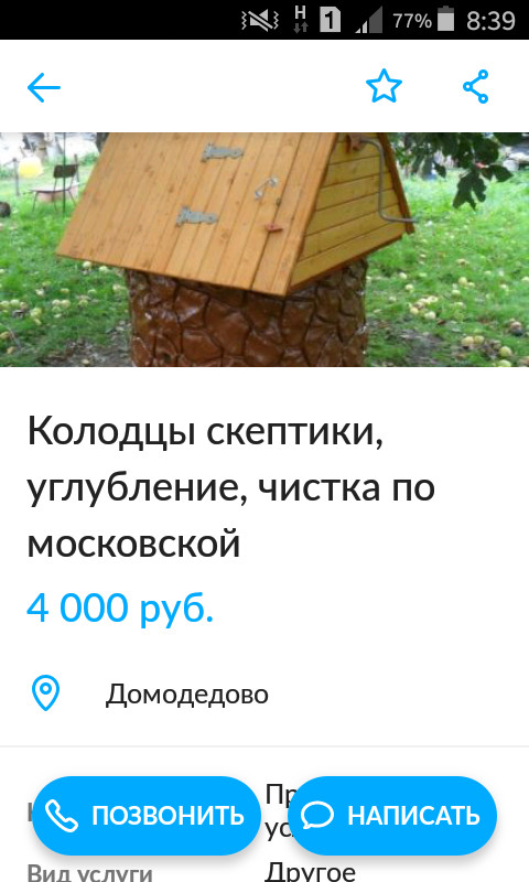 Скептики)