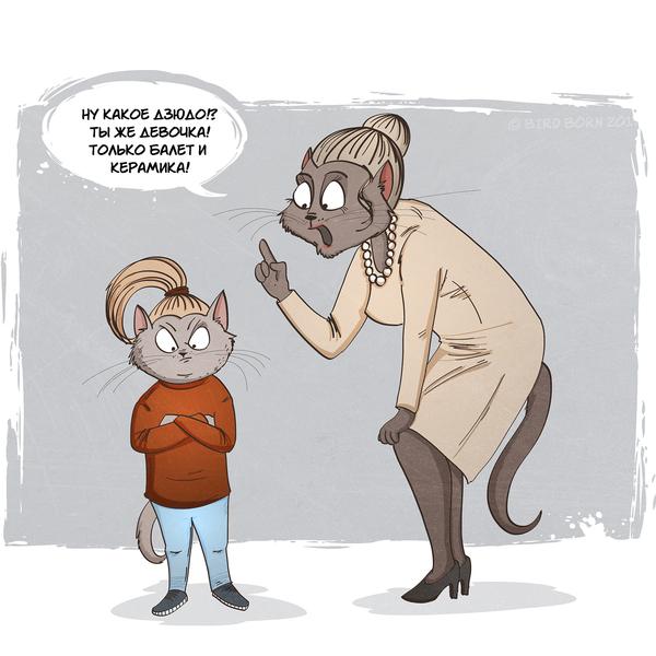 К 1 июня. Только ли от общества нужно защищать детей? Bird Born, кот, котмиксы, Кот Степан, Дети, длиннопост