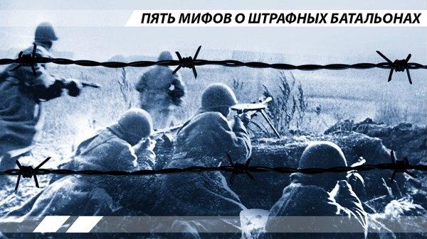 5 мифов о штрафных батальонах Великая Отечественная война, История, Политштурм, Длиннопост, Штрафбат