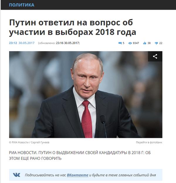 Об этом рано говорить, но всё же.. политика, путин, выборы 2018, тьма зовёт  меня, текст, картинка с текстом