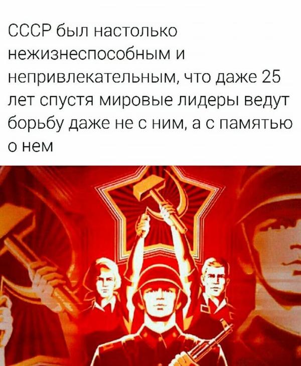 СССР был настолько нежизнеспособным...