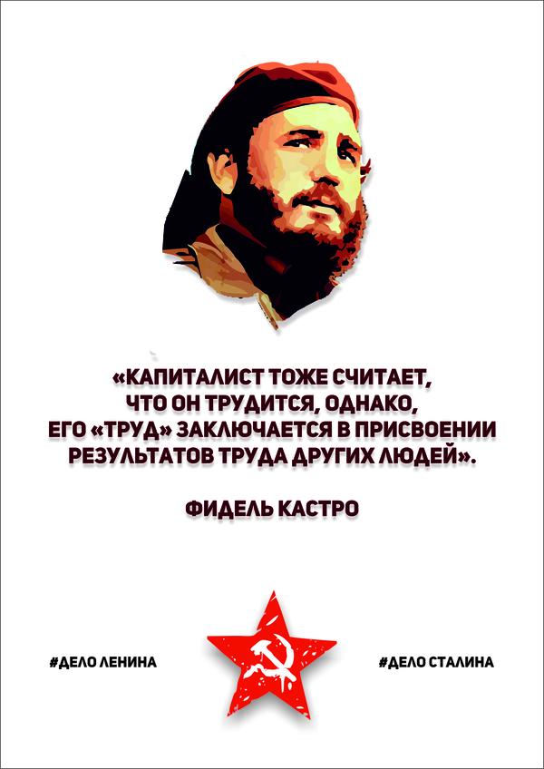 Фидель Кастро о капитализме