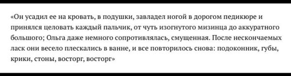 Немного сомнительной эротики текст, Ирада Вовненко, Писатель