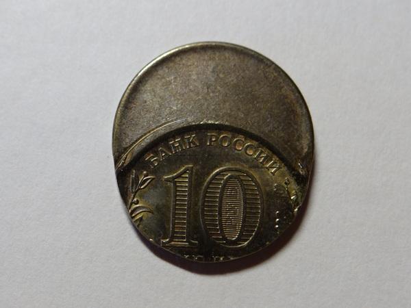 Когда при чеканке монеты чуток промахнулись. Монета, 10 рублей, Брак на монете, Смещение, Город воинской славы, Видео