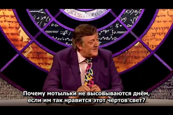 О мотыльках Quite Interesting, Раскадровка, Стивен Фрай, Мотылек