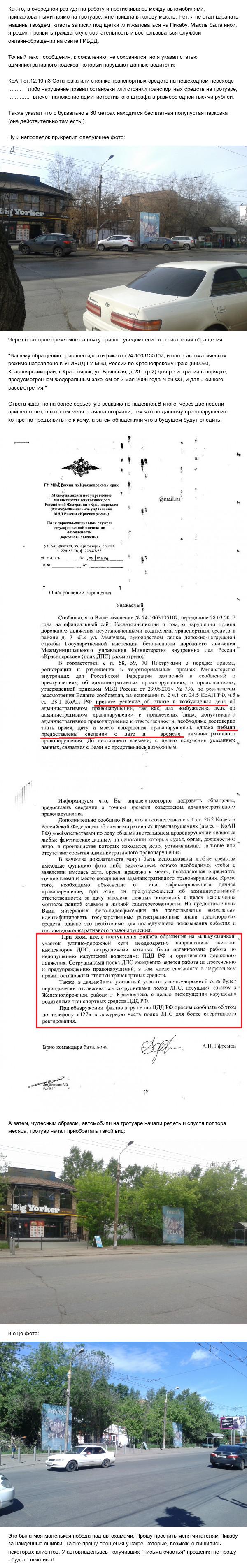 Немного о гражданской сознательности автохам, Красноярск, Обращение к ГИБДД, длиннопост