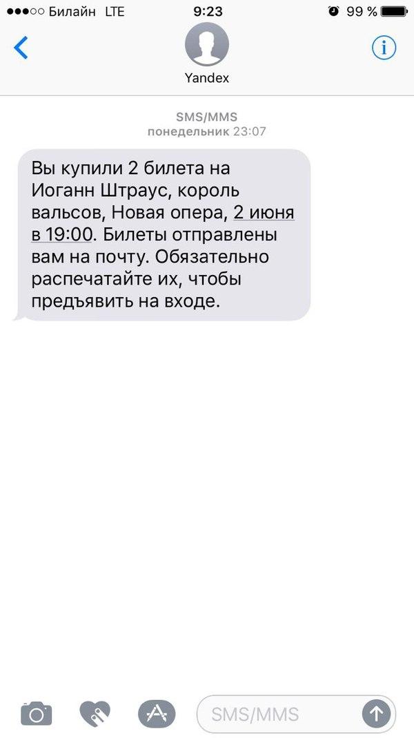 Два билета на Иоган Штраус, король вальсов. Москва, 2 июня, 19:00, Новая опера. Москва, Штраус, новая опера, классическая музыка, безвозмездно