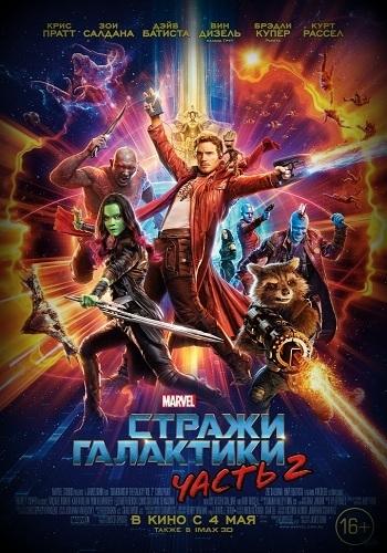 Кто работает в кинотеатре? кинотеатр, постер, постеры к фильмам, Стражи Галактики 2
