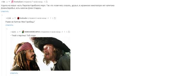 """О новой части """"Пиратов..."""" пираты карибского моря, Комментарии"""
