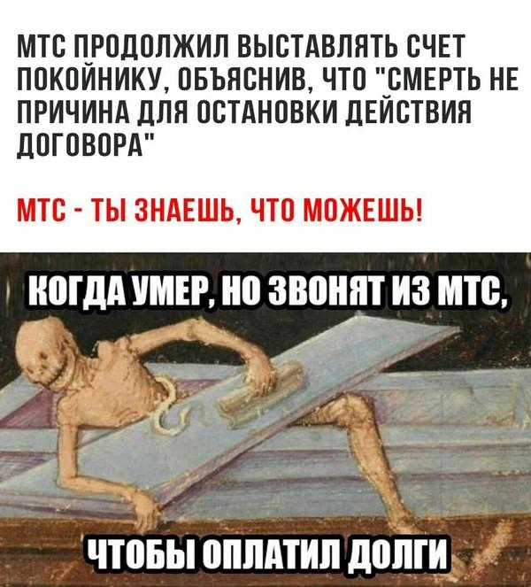 Картинка с Pikabu про закрытие договора с МТС